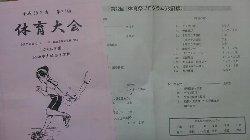 夏の祭りが終わると運動会のシーズン到来。渋谷中、池田中で生徒たちのパフォーマンスを見学_c0133422_1242661.jpg