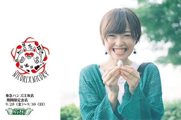 9/28(金)〜9/30(日)は、東急ハンズ江坂店に出店します!!_a0129631_09383236.jpg
