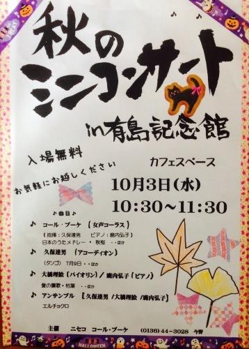 有島記念館ミニコンサートのお知らせ_c0350839_16002270.jpg