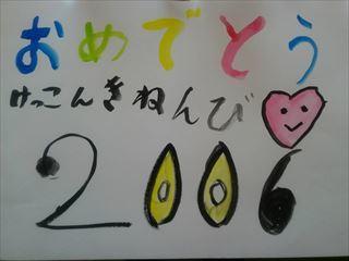 [小学1年生日記 ⑩] 結婚記念日に 娘から絵のプレゼント_a0239890_09083599.jpg