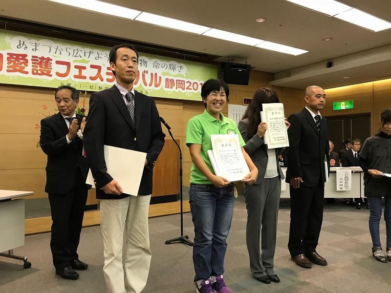 静岡県動物愛護協会から表彰を受けました!_d0050503_08152477.jpg