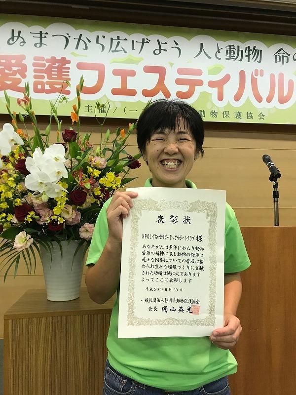 静岡県動物愛護協会から表彰を受けました!_d0050503_08153292.jpg