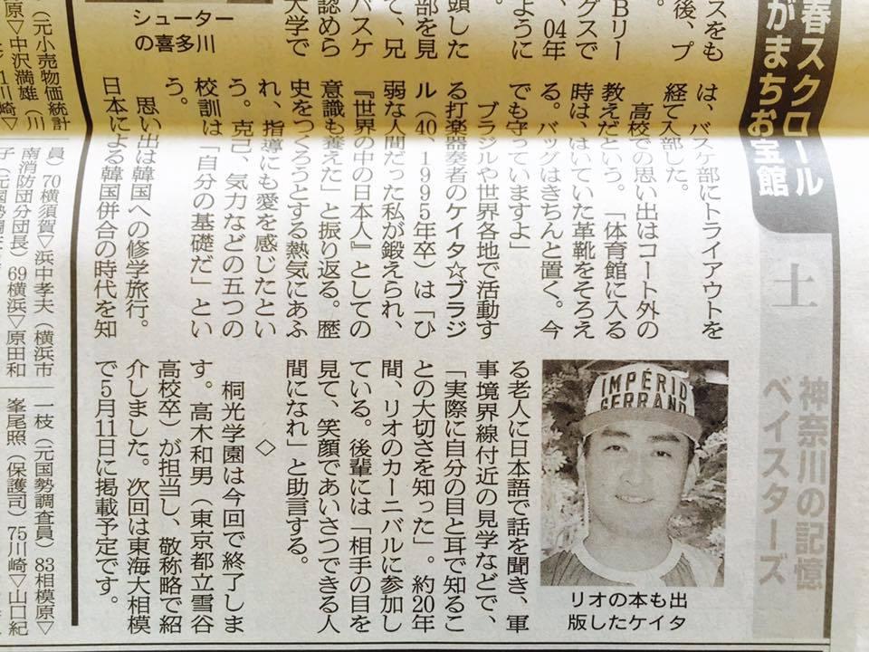 【感激】母校 #桐光学園 を訪ね、24年ぶりに先生方にご挨拶。ありがとうございました!_b0032617_14233036.jpg