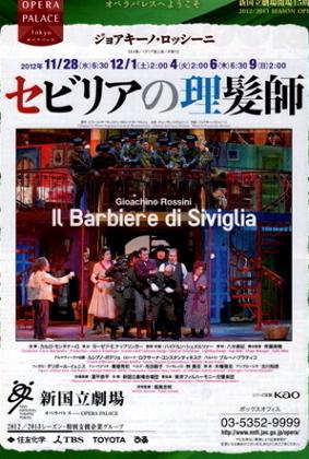 イタリアオペラを代表する快活なオペラ : dezire_photo & art