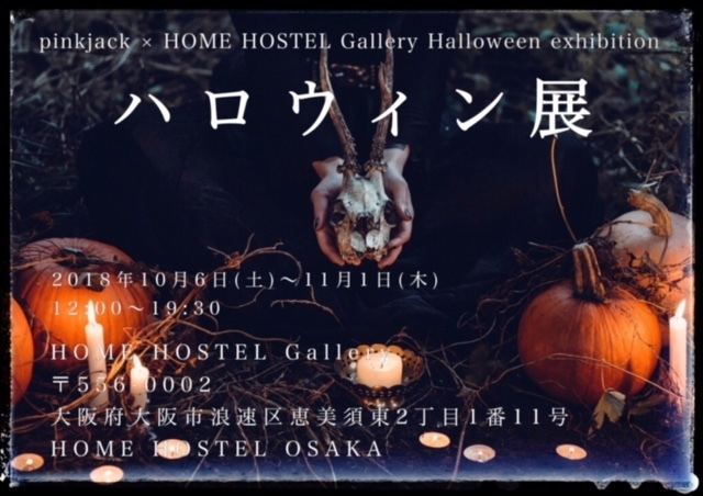 「ハロウィン展」pink jack × HOME HOSTEL Gallery Halloween exhibition_a0093332_22571663.jpg