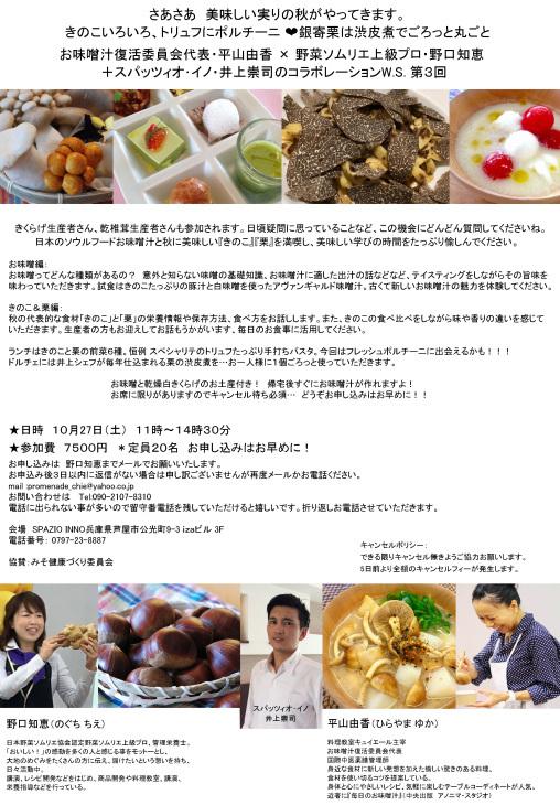 きのこと栗を満喫するお味噌汁ワークショップ_e0134337_20083305.jpg