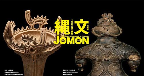 縄文がブームになったのは、新しい文明が日本から発振されるから!?_d0169072_15142755.jpg