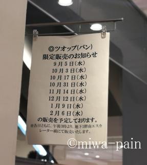 【定期Post】日本橋高島屋Zopf定期催事_e0197587_09114885.jpg