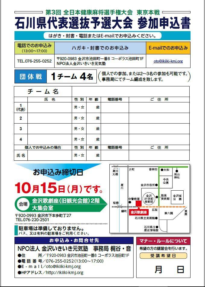 全日本健康麻将選手権予選大会_b0369489_23513608.jpg