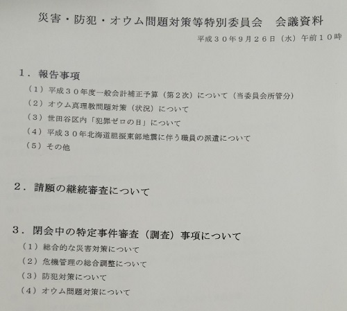 災害・防犯・オウム問題対策等特別委員会20180926_c0092197_20512234.jpg