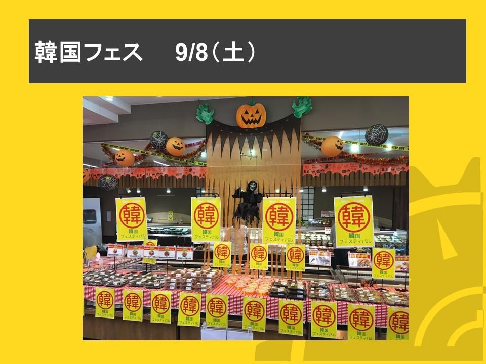 「新しい惣菜の姿」について_f0070004_10245253.jpg