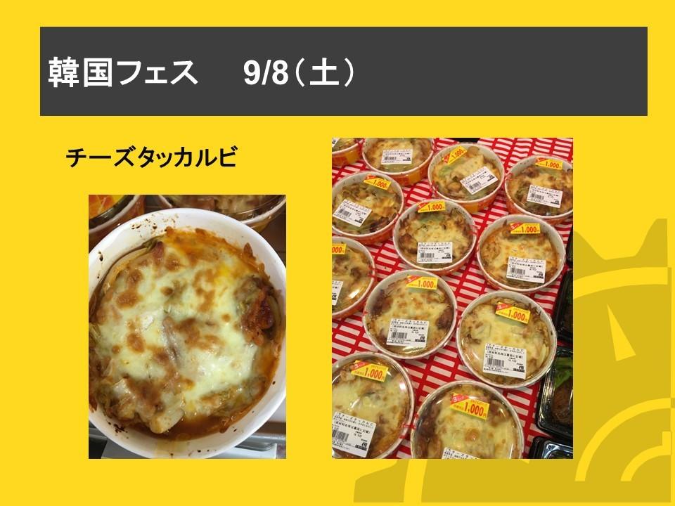 「新しい惣菜の姿」について_f0070004_10252458.jpg