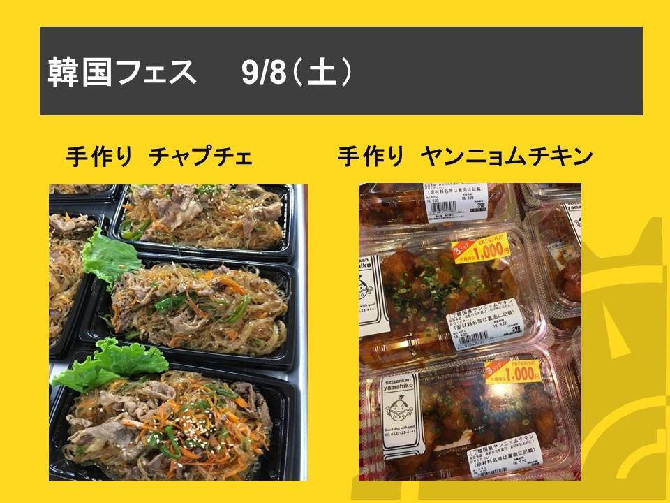 「新しい惣菜の姿」について_f0070004_10253258.jpg