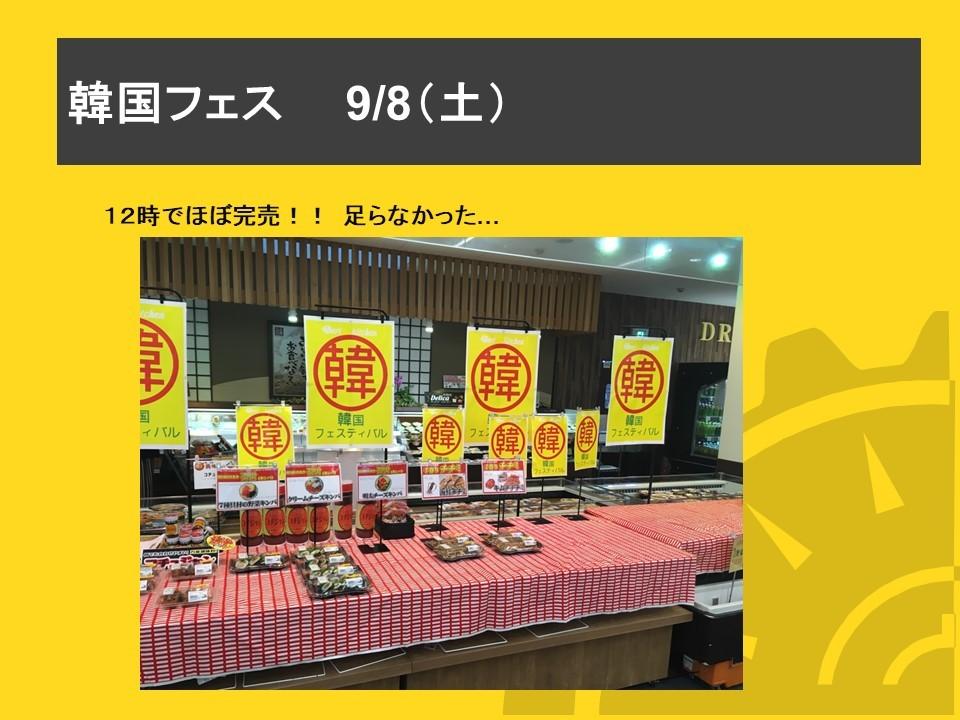 「新しい惣菜の姿」について_f0070004_10254345.jpg