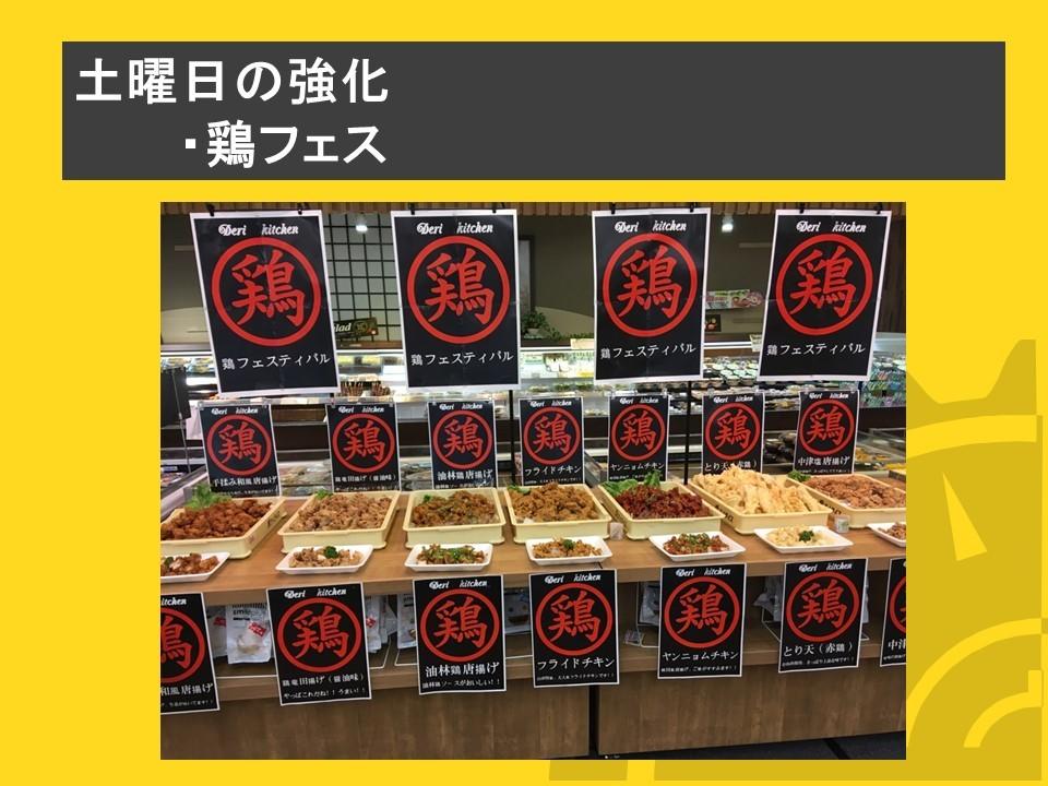 「新しい惣菜の姿」について_f0070004_10262250.jpg