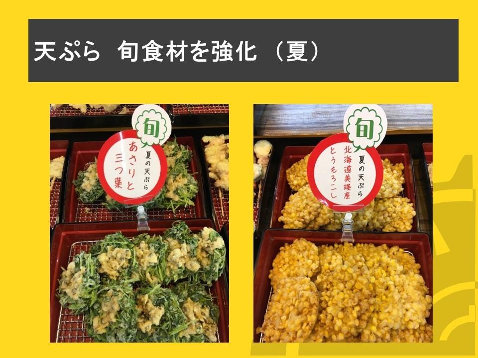 「新しい惣菜の姿」について_f0070004_10285665.jpg