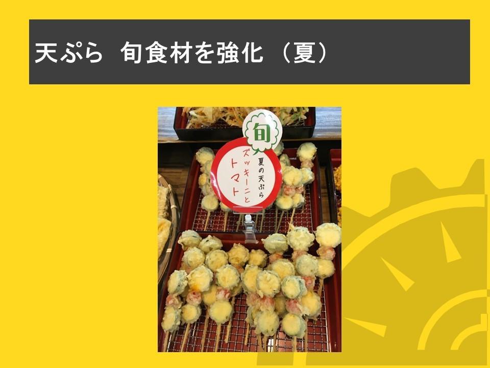 「新しい惣菜の姿」について_f0070004_10292232.jpg