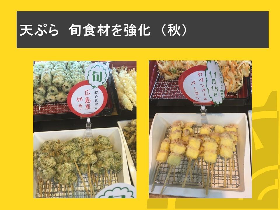 「新しい惣菜の姿」について_f0070004_10294004.jpg