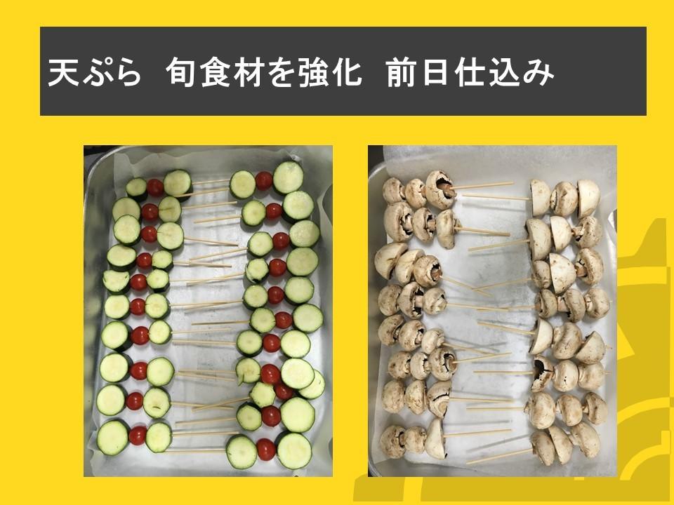 「新しい惣菜の姿」について_f0070004_10295820.jpg