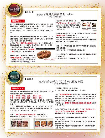 「新しい惣菜の姿」について_f0070004_10451078.jpg