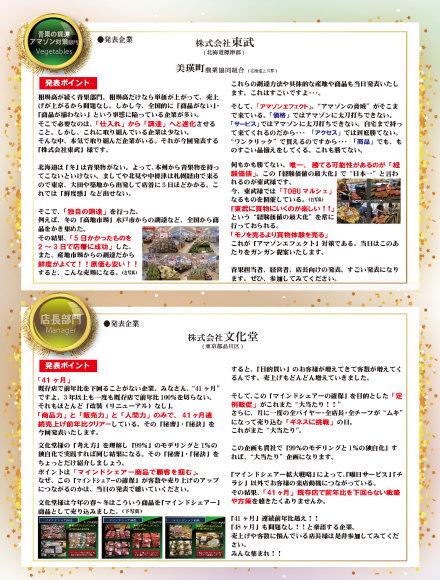 「新しい惣菜の姿」について_f0070004_10460528.jpg
