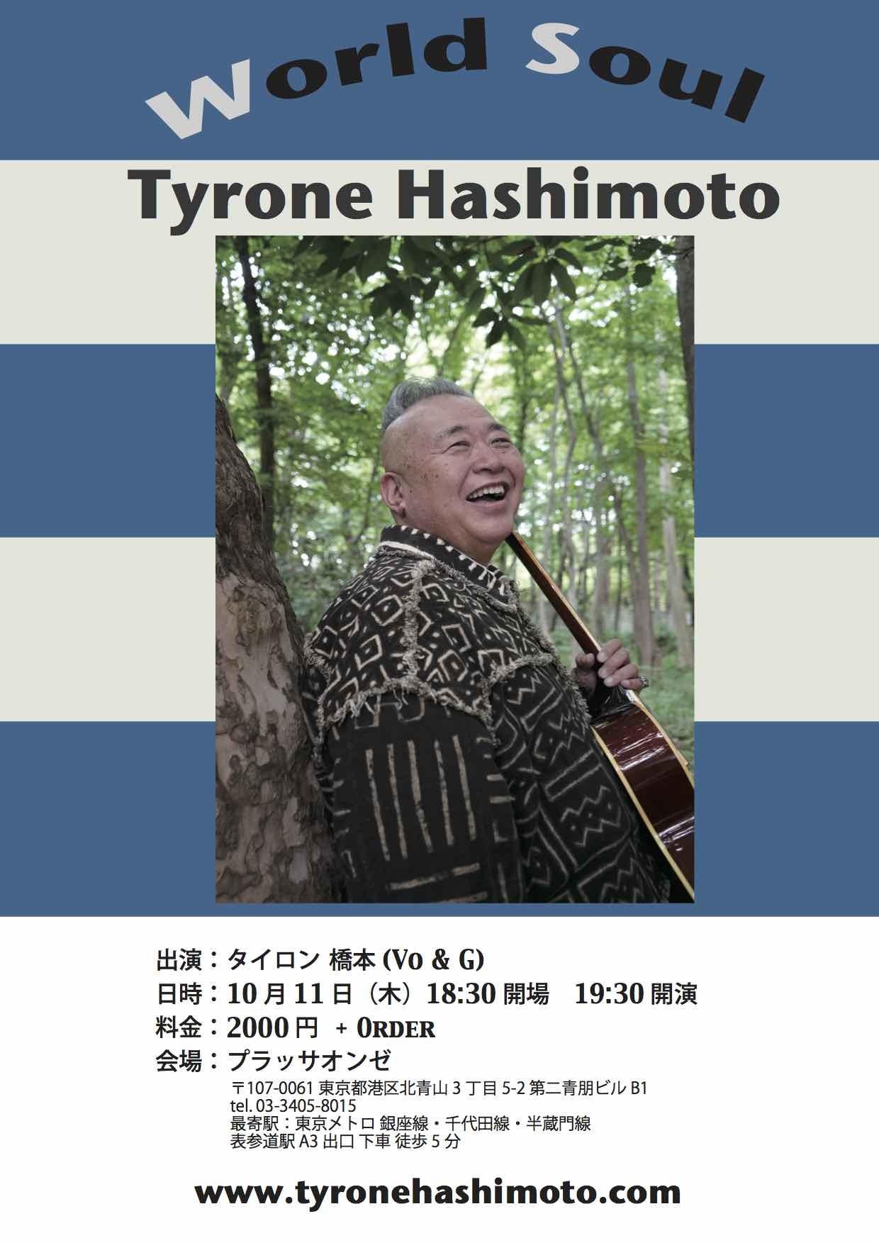 Tyrone Hashimoto 10月 ライブ情報_c0368808_02162108.jpg