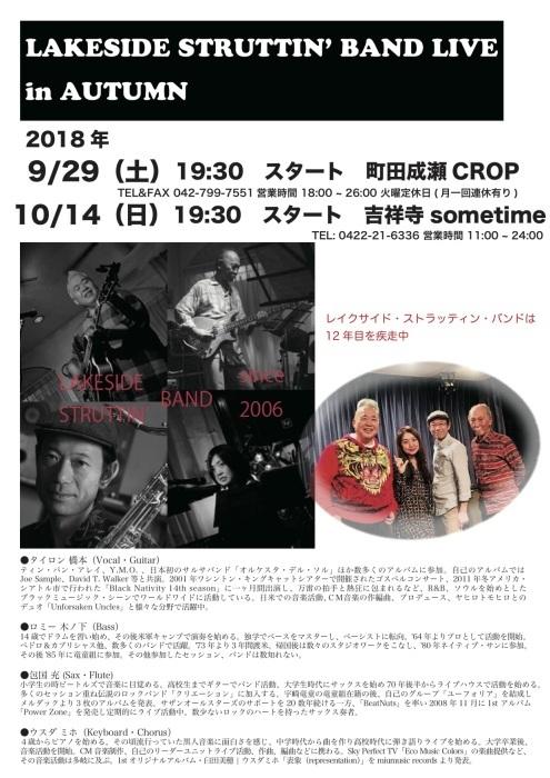 Tyrone Hashimoto 10月 ライブ情報_c0368808_02210257.jpg