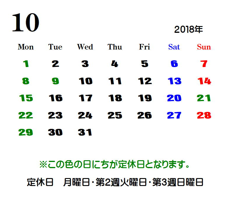 2018年10月の定休日です。_e0131611_08322709.png