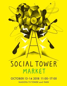 SOCIAL TOWER MARKET 2018 出店ご案内_d0263815_15344900.png