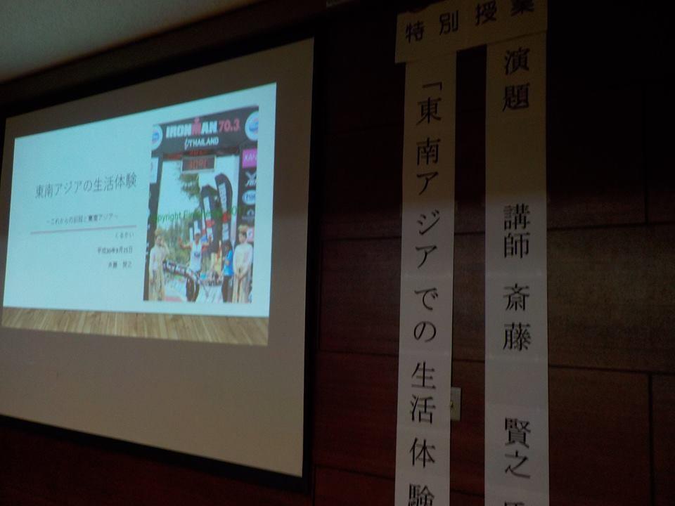 2018年9月25日(火) 特別講義 運営会議_f0202120_09072268.jpg