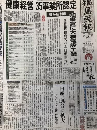 『 福島県議会9月定例会 』_f0259324_13530881.jpg