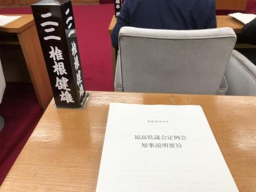 『福島県議会9月定例会へ向けて』_f0259324_13571946.jpg