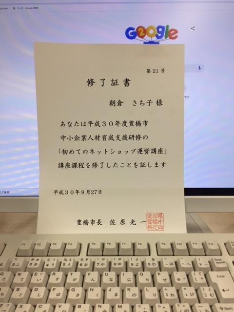 ネットショップ講座最終日♪_c0316026_19385412.jpg