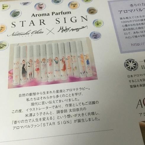 12星座香水のフェアリーガールができるまで_e0262430_10141631.jpg