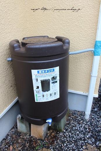 【非常災害用】楽天セールで買った雨水タンクを我が家に設置してみた(途中経過)_f0023333_21213412.jpg