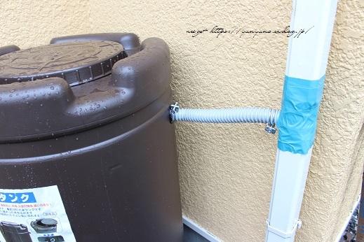 【非常災害用】楽天セールで買った雨水タンクを我が家に設置してみた(途中経過)_f0023333_21213728.jpg
