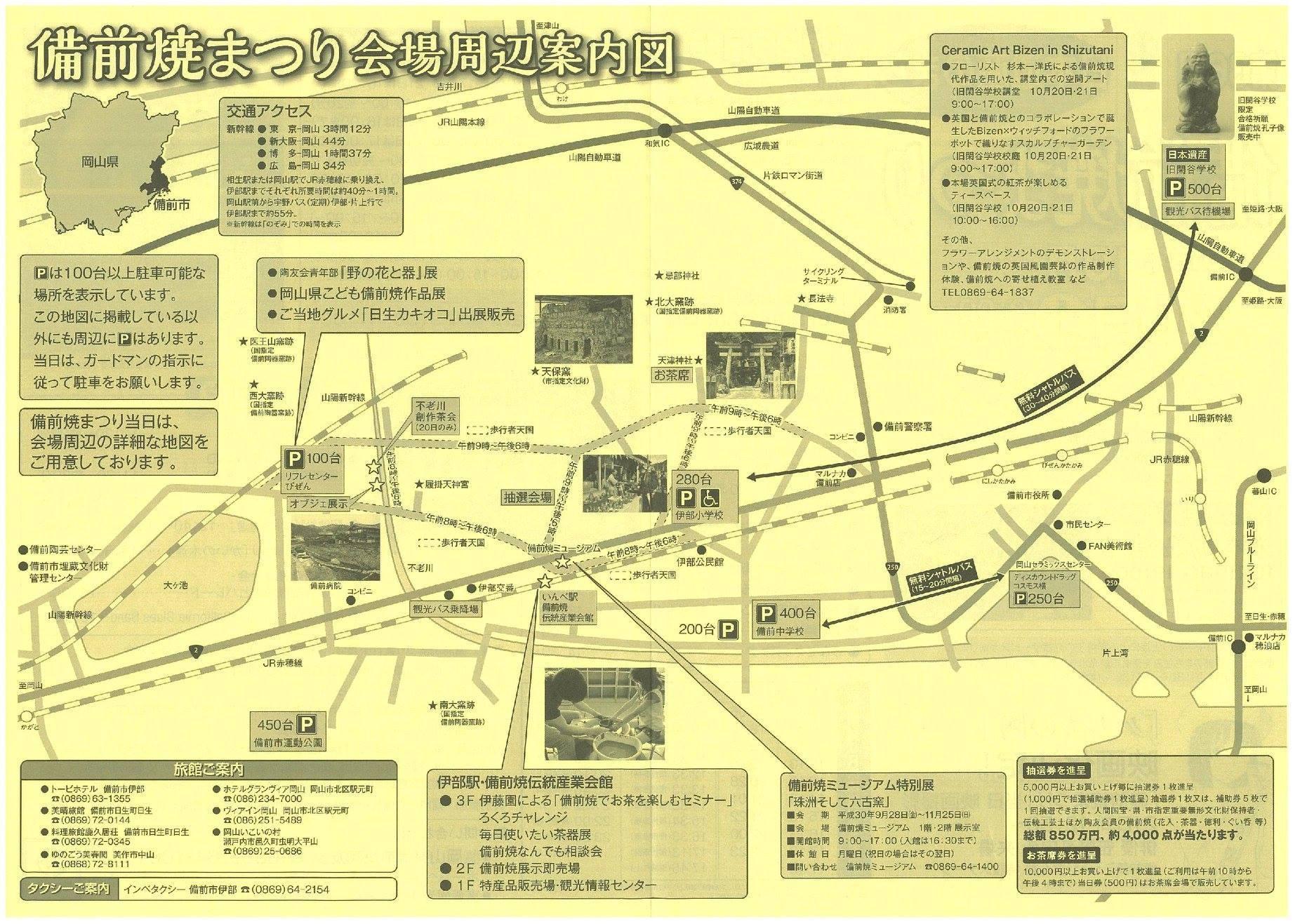 セラミックアート ビゼン イン 閑谷 情報_d0229351_20392287.jpg