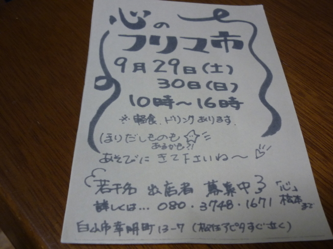 a0245780_23170512.jpg