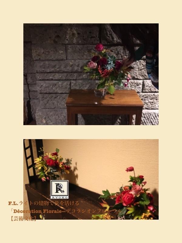 夜の明日館のひと時を、いよいよ秋めいてきたお花で飾っていただきました。_c0128489_23400270.jpg
