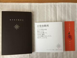 誕生日のありがとう♪ 覚書 _a0239890_09550226.jpg
