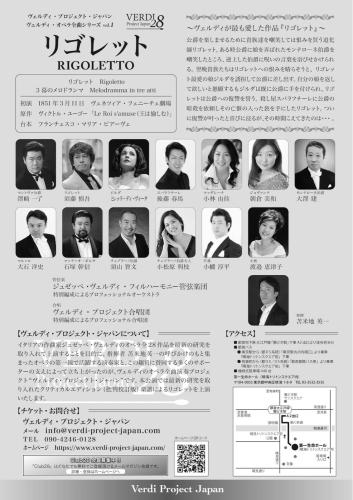 ヴェルディ・プロジェクト・ジャパン 第1弾‼︎_f0208202_23184431.jpg