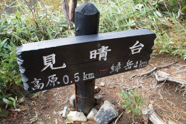 2018年9月24日(月・祝) 大雪山三色縦走「赤岳~白雲岳~緑岳」_a0345007_2155379.jpg