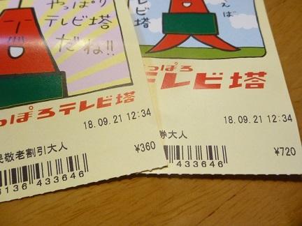 札幌テレビ塔_b0198109_05554701.jpg