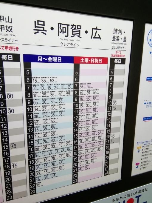 クレアラインの広島ー呉間のバス路線、全面復旧_e0094315_11091431.jpg