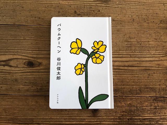 2018年9月「青と夜ノ空セレクト便」で送った本の紹介2_c0328441_18303938.jpg
