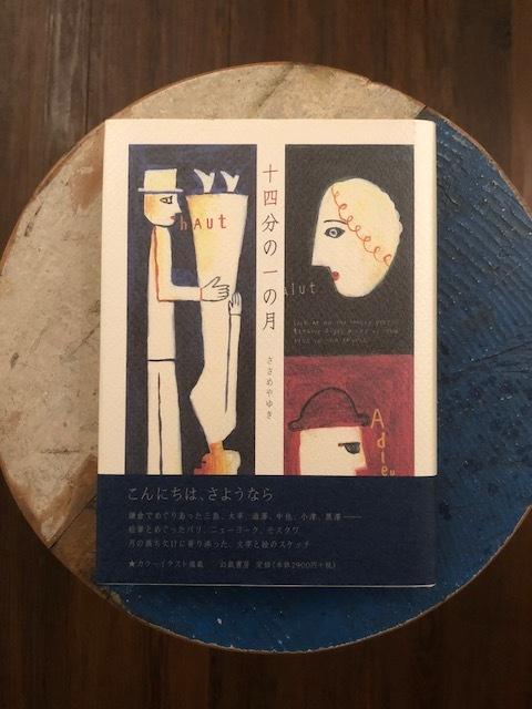 2018年9月「青と夜ノ空セレクト便」で送った本の紹介4_c0328441_18515954.jpg