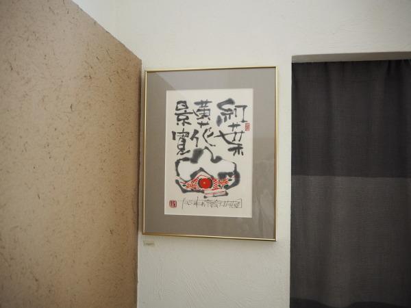 光藤佐(みつふじたすく)展 3日目 9/28_b0132442_18111599.jpg