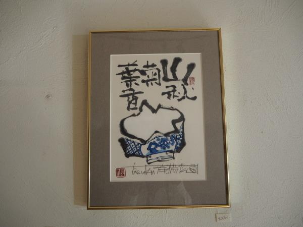 光藤佐(みつふじたすく)展 3日目 9/28_b0132442_18112407.jpg