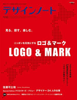 『デザインノート』_c0191542_15231482.jpg