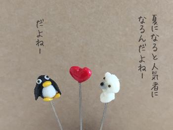 まち針_白クマとペンギン_f0195352_09284975.jpg